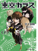 東京カラス 09 (サンデーGXコミックス)(サンデーGXコミックス)