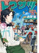 トクサツガガガ 9 (ビッグコミックス)(ビッグコミックス)