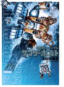 機動戦士ガンダムサンダーボルト 9 (BIG SUPERIOR COMICS SPECIAL)