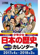 小学館版学習まんが少年少女日本の歴史 日めくりカレンダー