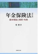 年金保険法 基本理論と解釈・判例 第4版