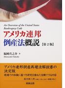 アメリカ連邦倒産法概説 第2版