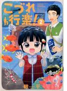 こづれ行楽! 2 (芳文社コミックス)(芳文社コミックス)