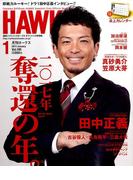 月刊 HAWKS (ホークス) 2017年 01月号 [雑誌]