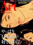 ARTcollectors (アートコレクターズ) 2017年 01月号 [雑誌]
