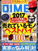 DIME (ダイム) 2017年 02月号 [雑誌]