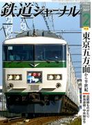 鉄道ジャーナル 2017年 02月号 [雑誌]
