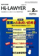 Hi Lawyer (ハイローヤー) 2017年 02月号 [雑誌]