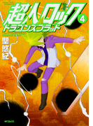 超人ロックドラゴンズブラッド 4 (MFコミックス)