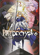 """Fate/Apocrypha 2 The sage cries out.""""Open,Gates of Heaven.Bless us and bestow miracles upon us!"""" (角川コミックス・エース)(角川コミックス・エース)"""