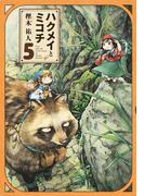 ハクメイとミコチ 5 Tiny little life in the woods (BEAM COMIX)