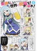 この素晴らしい世界に祝福を!かっぽれ! 1 (ファミ通クリアコミックス)(ファミ通クリアコミックス)