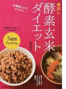 毒出し酵素玄米ダイエット 炊飯器だからかんたん 確実にやせたい人のための3週間プログラム
