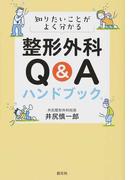 知りたいことがよく分かる整形外科Q&Aハンドブック