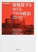原爆投下をめぐるアメリカ政治 開発から使用までの内政・外交分析