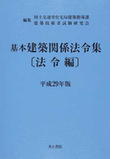基本建築関係法令集 平成29年版法令編