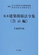 基本建築関係法令集 平成29年版告示編