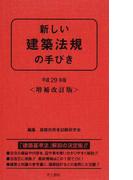 新しい建築法規の手びき 平成29年版