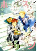 ホームレス・サラリーマン(3) (花音コミックス)