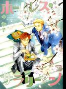 ホームレス・サラリーマン 3 (花音コミックス)(花音コミックス)