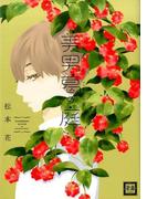 美男葛の庭 (花音コミックス)(花音コミックス)