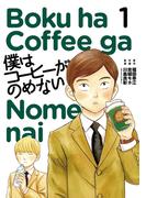 【1-5セット】僕はコーヒーがのめない(ビッグコミックス)