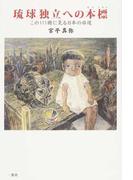 琉球独立への本標 この111冊に見る日本の非道