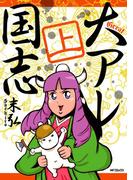 【全1-2セット】大アレ国志(フラッパーシリーズ)