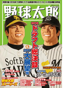 野球太郎 No.021