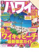るるぶハワイ'17(るるぶ情報版(海外))
