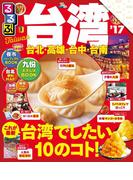 るるぶ台湾'17(るるぶ情報版(海外))