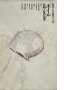 科学の名著 第II期 8 ボイル : 形相と質の起源