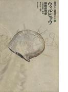 科学の名著 第II期 2 ウィルヒョウ : 細胞病理学