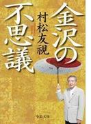 金沢の不思議(中公文庫)