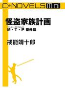 C★NOVELS Mini 怪盗家族計画 M・T・P番外篇(C★NOVELS)