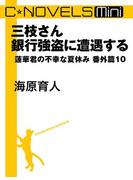 C★NOVELS Mini 三枝さん銀行強盗に遭遇する 蓮華君の不幸な夏休み番外篇10(C★NOVELS)