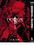 DOGS / BULLETS & CARNAGE【期間限定試し読み増量】(ヤングジャンプコミックスDIGITAL)