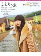 ことりっぷマガジン vol.11 2017冬(ことりっぷ)