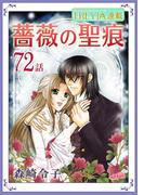 薔薇の聖痕『フレイヤ連載』 72話(フレイヤコミックス)