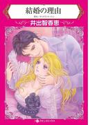 政略結婚テーマセット vol.1(ハーレクインコミックス)