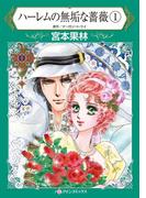 ハーレムの無垢な薔薇 セット(ハーレクインコミックス)