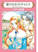シングルマザーテーマセット vol.7(ハーレクインコミックス)