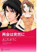 シングルファーザーとの恋セット vol.1(ハーレクインコミックス)