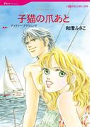 漫画家 和澄ふさこ セット vol.4(ハーレクインコミックス)