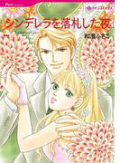 漫画家 和澄ふさこ セット vol.3(ハーレクインコミックス)