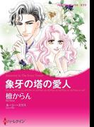 漫画家 檀からんセット vol.4(ハーレクインコミックス)