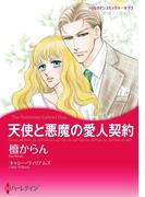 漫画家 檀からんセット vol.3(ハーレクインコミックス)
