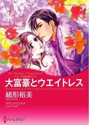 漫画家 緒形裕美 セット vol.4(ハーレクインコミックス)