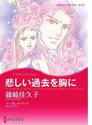 漫画家 篠崎佳久子 セット vol.5(ハーレクインコミックス)