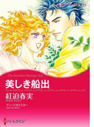 漫画家 紅迫春実 セット vol.3(ハーレクインコミックス)